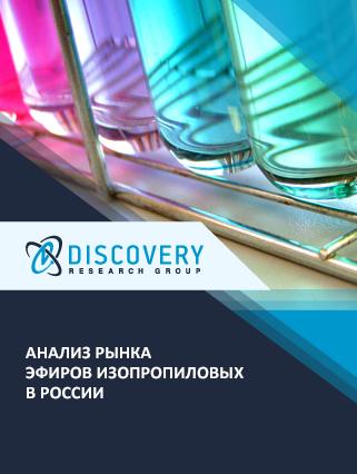 Маркетинговое исследование - Анализ рынка эфиров изопропиловых в России