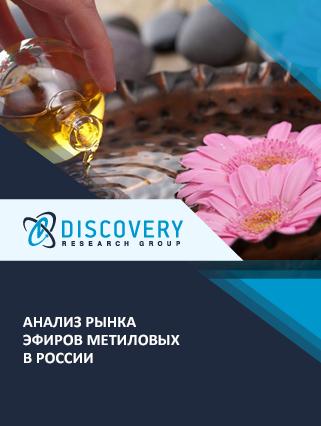Анализ рынка эфиров метиловых в России