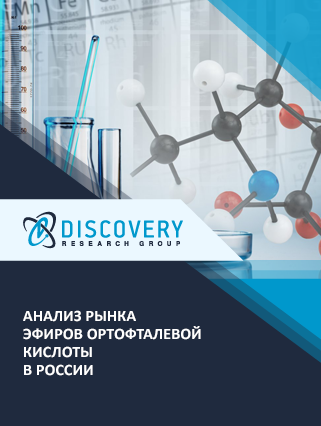 Маркетинговое исследование - Анализ рынка эфиров ортофталевой кислоты в России