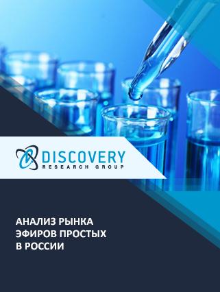 Маркетинговое исследование - Анализ рынка эфиров простых в России