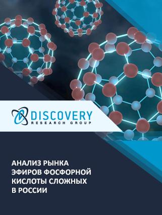 Маркетинговое исследование - Анализ рынка эфиров фосфорной кислоты сложных в России