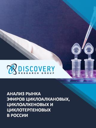 Маркетинговое исследование - Анализ рынка эфиров циклоалкановых, циклоалкеновых и циклотерпеновых в России
