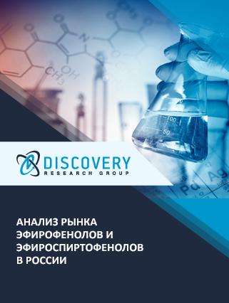 Маркетинговое исследование - Анализ рынка эфирофенолов и эфироспиртофенолов в России