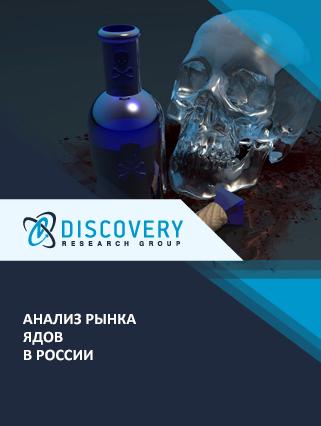 Маркетинговое исследование - Анализ рынка ядов в России
