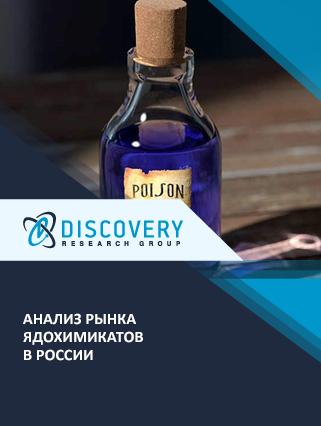 Маркетинговое исследование - Анализ рынка ядохимикатов в России