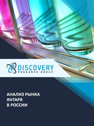 Маркетинговое исследование - Анализ рынка янтаря в России