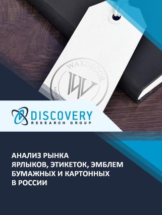 Маркетинговое исследование - Анализ рынка ярлыков, этикеток, эмблем бумажных и картонных в России