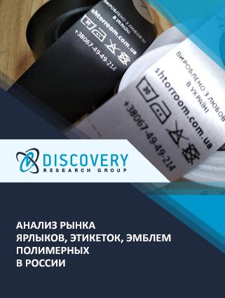 Маркетинговое исследование - Анализ рынка ярлыков, этикеток, эмблем полимерных в России