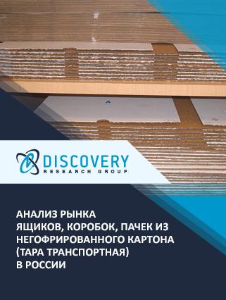 Маркетинговое исследование - Анализ рынка ящиков, коробок, пачек из негофрированного картона (тара транспортная) в России
