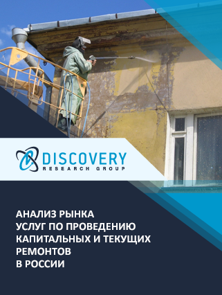 Маркетинговое исследование - Анализ рынка услуг по проведению капитальных и текущих ремонтов в России