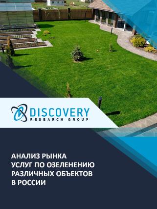 Анализ рынка услуг по озеленению различных объектов в России