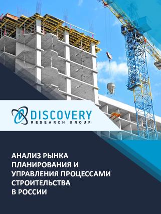 Анализ рынка планирования и управления процессами строительства в России