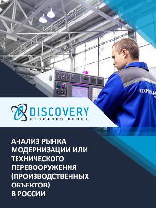 Анализ рынка модернизации или технического перевооружения (производственных объектов) в России
