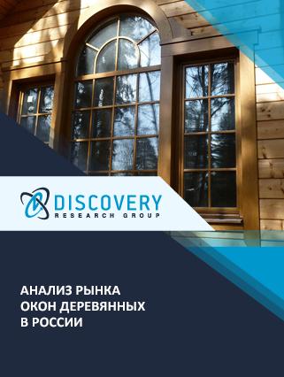 Маркетинговое исследование - Анализ рынка окон деревянных в России