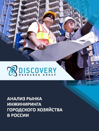 Маркетинговое исследование - Анализ рынка инжиниринга городского хозяйства в России