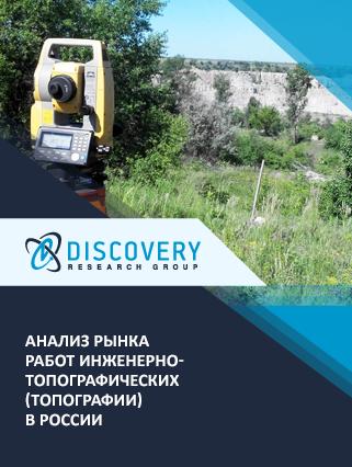 Маркетинговое исследование - Анализ рынка работ инженерно-топографических (топографии) в России
