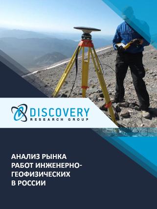 Маркетинговое исследование - Анализ рынка работ инженерно-геофизических в России