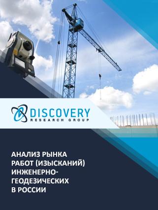 Маркетинговое исследование - Анализ рынка работ (изысканий) инженерно-геодезических в России