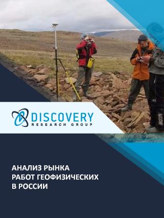 Маркетинговое исследование - Анализ рынка работ геофизических в России