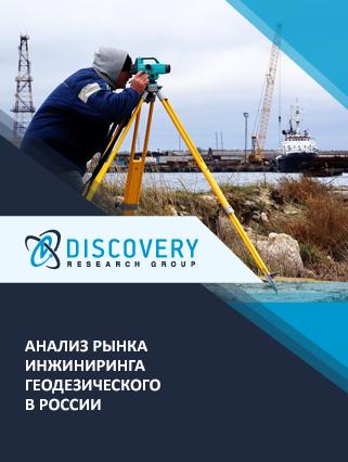 Маркетинговое исследование - Анализ рынка инжиниринга геодезического в России