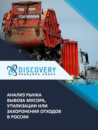 Маркетинговое исследование - Анализ рынка вывоза мусора, утилизации или захоронения отходов в России