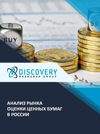 Маркетинговое исследование - Анализ рынка оценки ценных бумаг в России