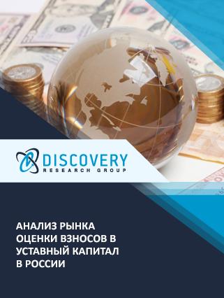 Маркетинговое исследование - Анализ рынка оценки взносов в уставный капитал в России