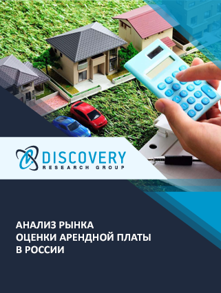 Маркетинговое исследование - Анализ рынка оценки арендной платы в России