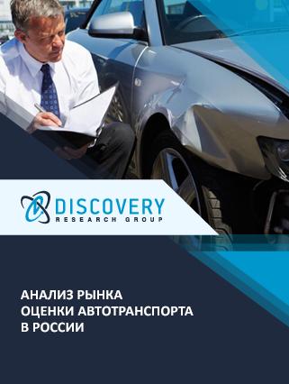 Анализ рынка оценки автотранспорта в России