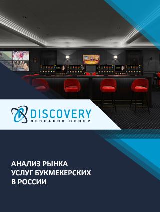 Анализ рынка услуг букмекерских в России