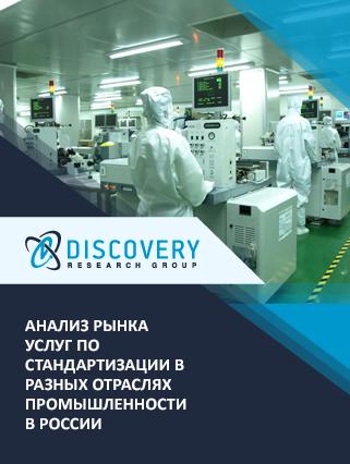Анализ рынка услуг по стандартизации в разных отраслях промышленности в России
