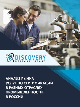 Анализ рынка услуг по сертификации в разных отраслях промышленности в России