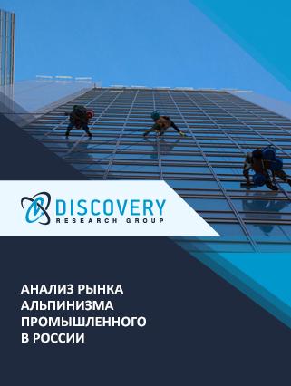 Анализ рынка альпинизма промышленного в России
