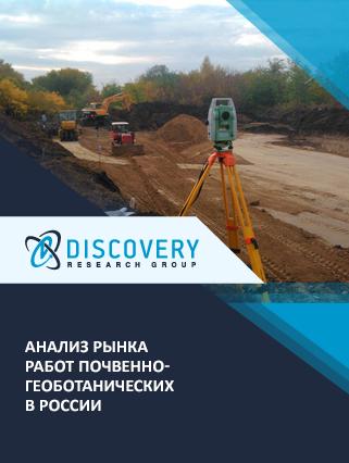 Анализ рынка работ почвенно-геоботанических в России