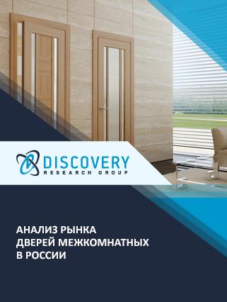 Маркетинговое исследование - Анализ рынка дверей межкомнатных в России