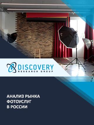 Анализ рынка фотоуслуг в России