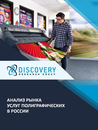Маркетинговое исследование - Анализ рынка услуг полиграфических в России