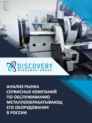 Маркетинговое исследование - Анализ рынка сервисных компаний по обслуживанию металлообрабатывающего оборудования в России
