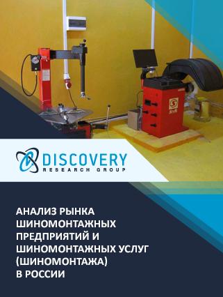 Анализ рынка шиномонтажных предприятий и шиномонтажных услуг (шиномонтажа) в России