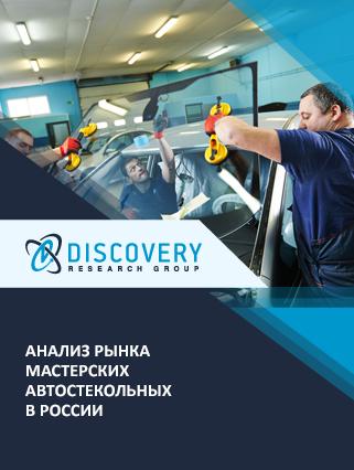 Анализ рынка мастерских автостекольных в России