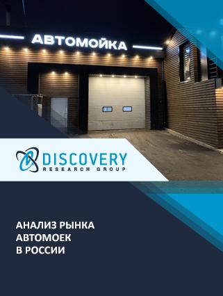 Анализ рынка автомоек в России