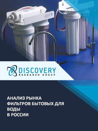 Маркетинговое исследование - Анализ рынка фильтров бытовых для воды в России