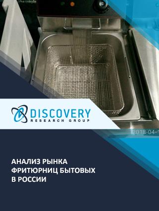 Анализ рынка фритюрниц бытовых в России