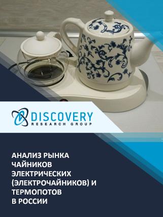 Анализ рынка чайников электрических (электрочайников) и термопотов в России