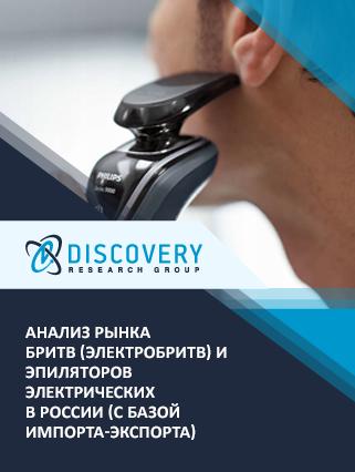 Маркетинговое исследование - Анализ рынка бритв (электробритв) и эпиляторов электрических в России (с базой импорта-экспорта)