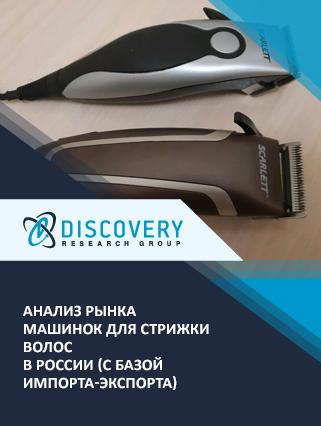 Анализ рынка машинок для стрижки волос в России (с базой импорта-экспорта)