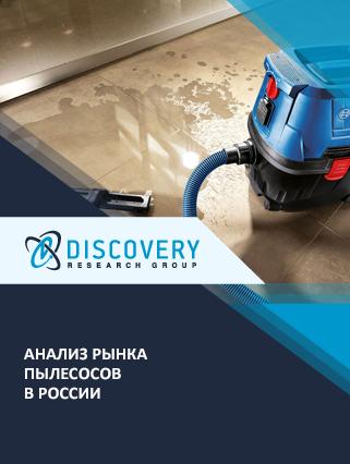 Маркетинговое исследование - Анализ рынка пылесосов в России