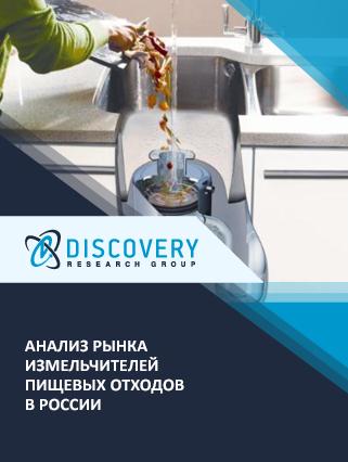 Маркетинговое исследование - Анализ рынка измельчителей пищевых отходов в России