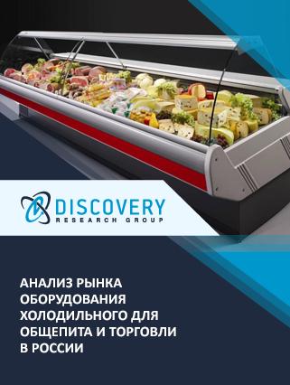 Маркетинговое исследование - Анализ рынка оборудования холодильного для общепита и торговли в России