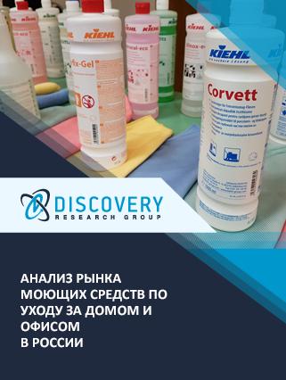 Маркетинговое исследование - Анализ рынка моющих средств по уходу за домом и офисом в России